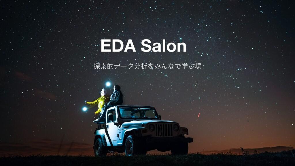 EDA Salon ୳ࡧతσʔλੳΛΈΜͳͰֶͿ