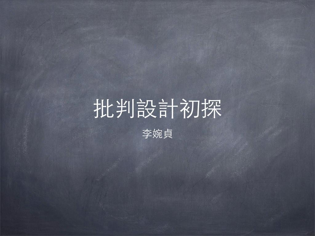 批判設計初探 李婉貞