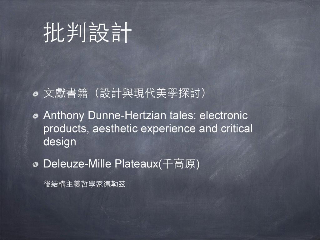 批判設計 文獻書籍(設計與現代美學探討) Anthony Dunne-Hertzian tal...