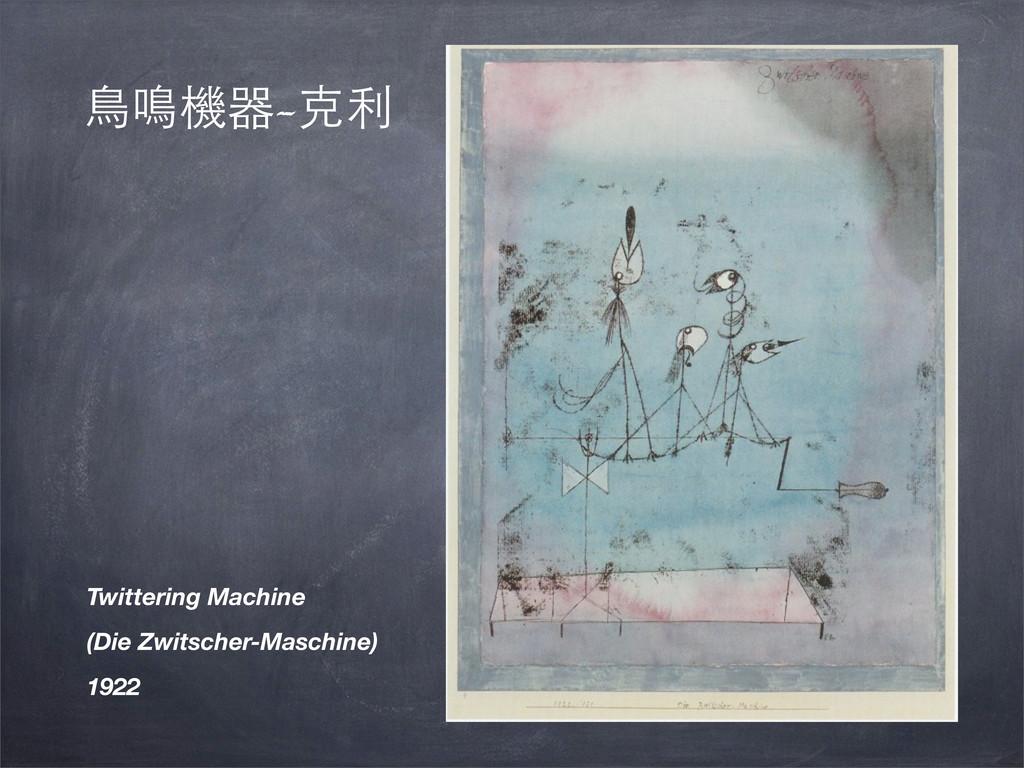 鳥鳴機器-克利 Twittering Machine (Die Zwitscher-Masch...