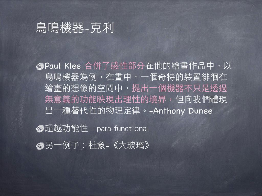 鳥鳴機器-克利 Paul Klee 合併了感性部分在他的繪畫作品中,以 鳥鳴機器為例,在畫中,...