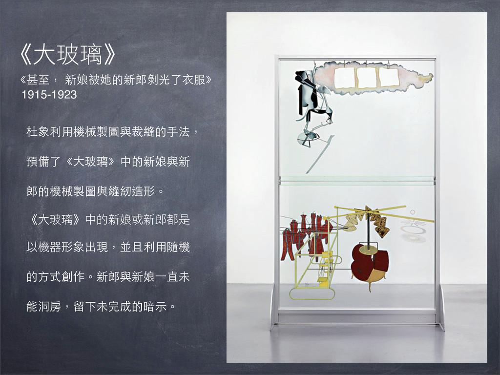 ɽޚᆨ' 杜象利用機械製圖與裁縫的手法, 預備了《大玻璃》中的新娘與新 郎的機械製圖與縫紉造...