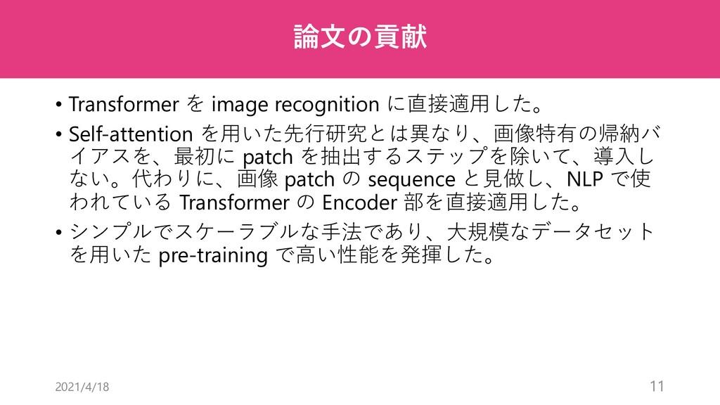 論⽂の貢献 • Transformer を image recognition に直接適⽤した...