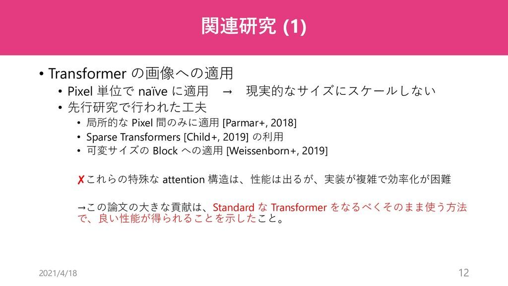 関連研究 (1) • Transformer の画像への適⽤ • Pixel 単位で naïv...