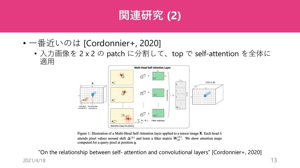 関連研究 (2) • ⼀番近いのは [Cordonnier+, 2020] • ⼊⼒画像を 2...