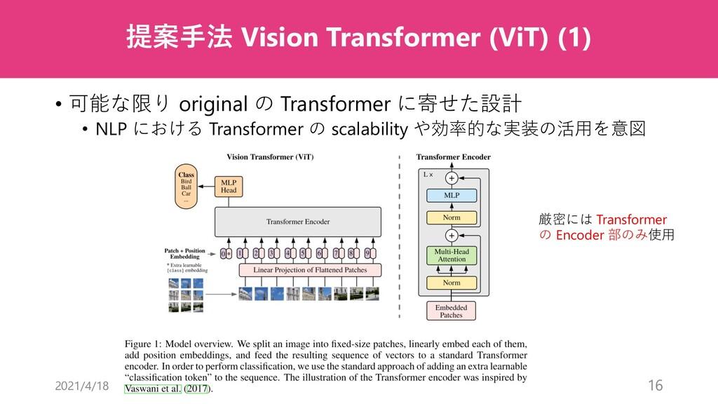 提案⼿法 Vision Transformer (ViT) (1) 2021/4/18 16 ...