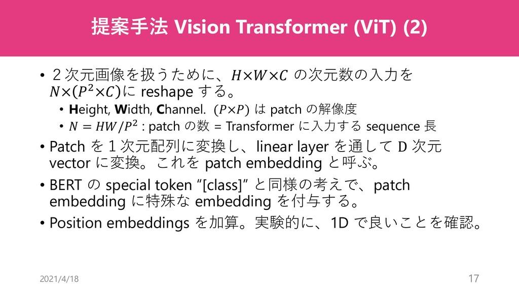 提案⼿法 Vision Transformer (ViT) (2) • 2次元画像を扱うために...