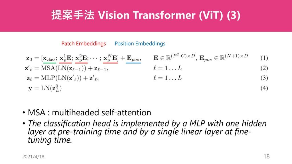 提案⼿法 Vision Transformer (ViT) (3) 2021/4/18 18 ...