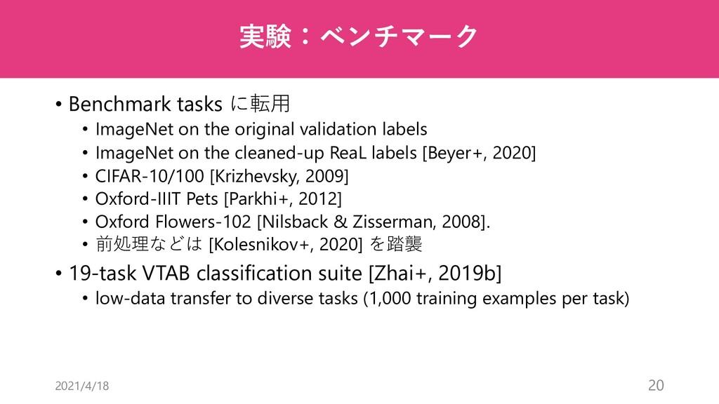 実験:ベンチマーク • Benchmark tasks に転⽤ • ImageNet on t...