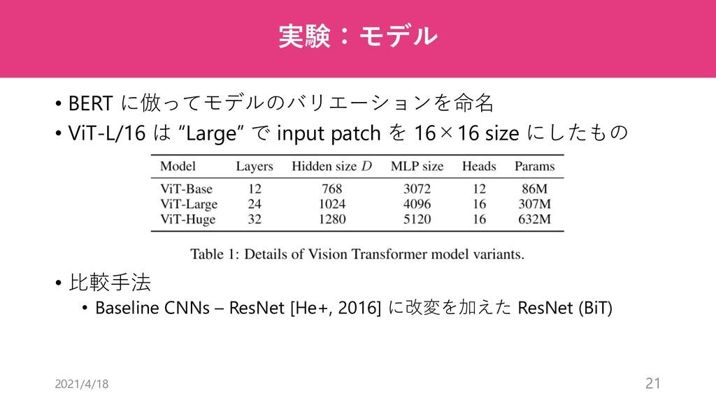 """実験:モデル • BERT に倣ってモデルのバリエーションを命名 • ViT-L/16 は """"..."""
