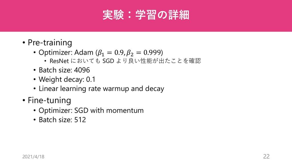 """実験:学習の詳細 • Pre-training • Optimizer: Adam (𝛽"""" =..."""