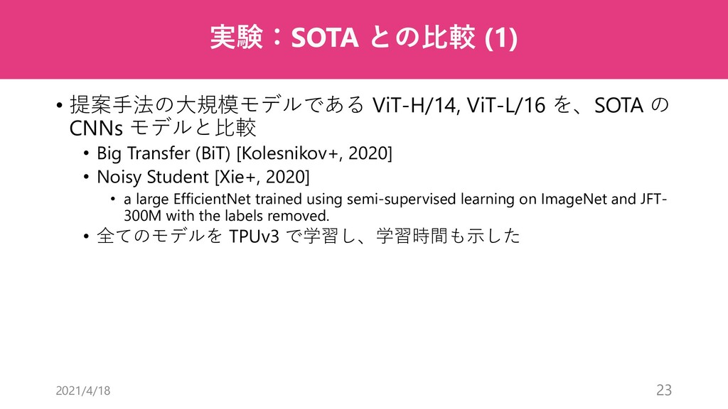 実験:SOTA との⽐較 (1) • 提案⼿法の⼤規模モデルである ViT-H/14, ViT...