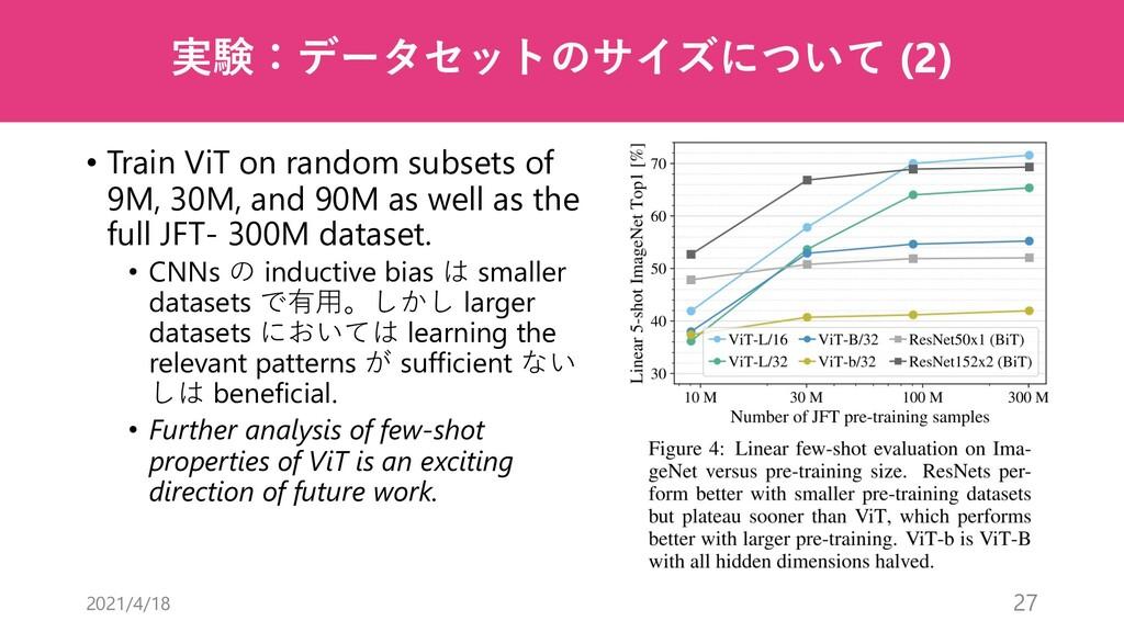 実験:データセットのサイズについて (2) • Train ViT on random sub...