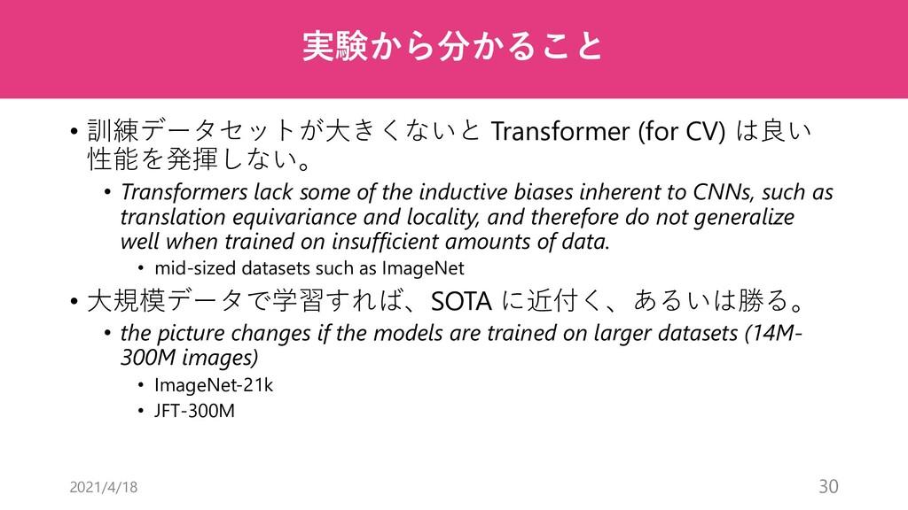 実験から分かること • 訓練データセットが⼤きくないと Transformer (for CV...