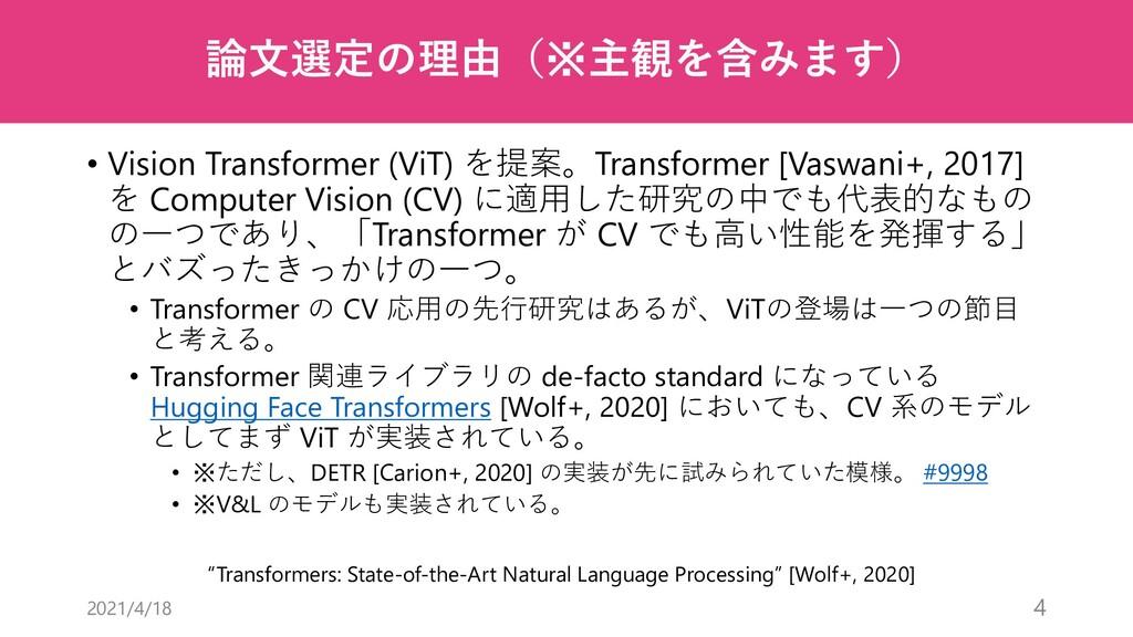 論⽂選定の理由(※主観を含みます) • Vision Transformer (ViT) を提...