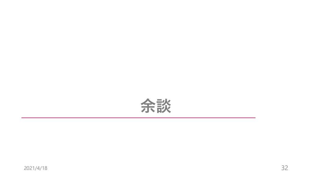 余談 2021/4/18 32