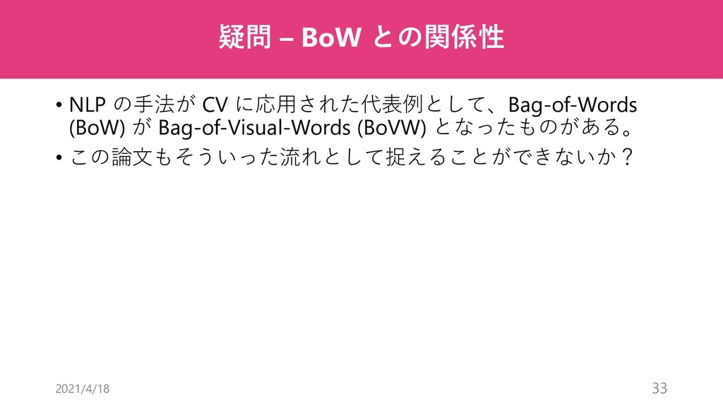 疑問 – BoW との関係性 • NLP の⼿法が CV に応⽤された代表例として、Bag-o...