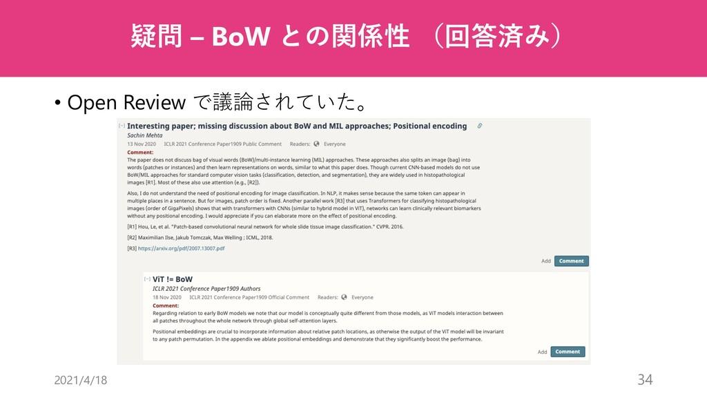 疑問 – BoW との関係性 (回答済み) 2021/4/18 34 • Open Revie...