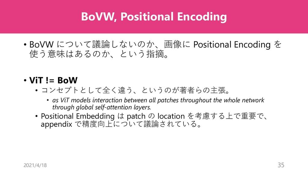 BoVW, Positional Encoding • BoVW について議論しないのか、画像...