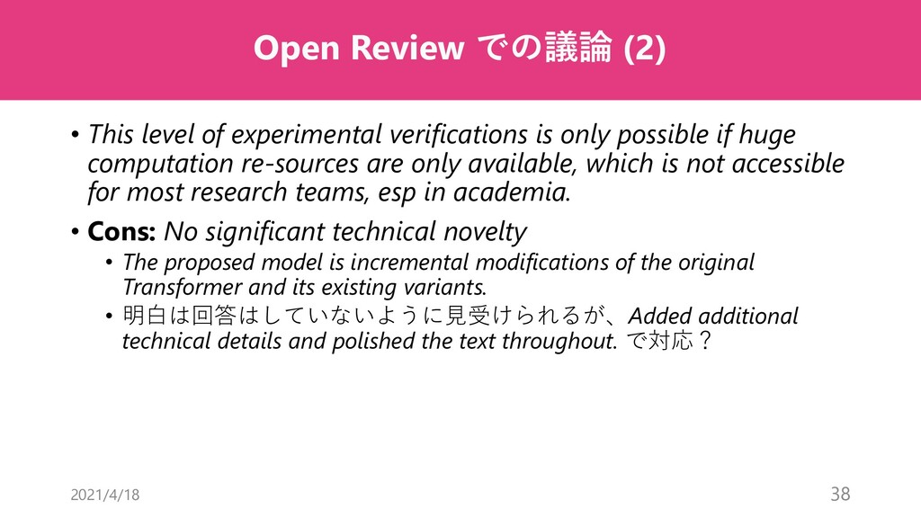 Open Review での議論 (2) • This level of experiment...