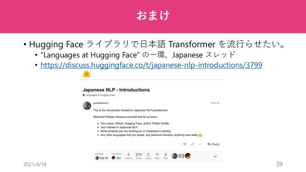 おまけ • Hugging Face ライブラリで⽇本語 Transformer を流⾏らせた...