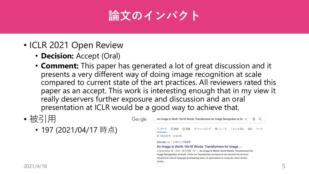 論⽂のインパクト • ICLR 2021 Open Review • Decision: Ac...