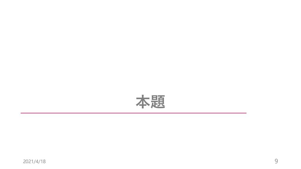 本題 2021/4/18 9