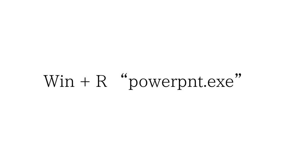 """Win + R """"powerpnt.exe"""""""