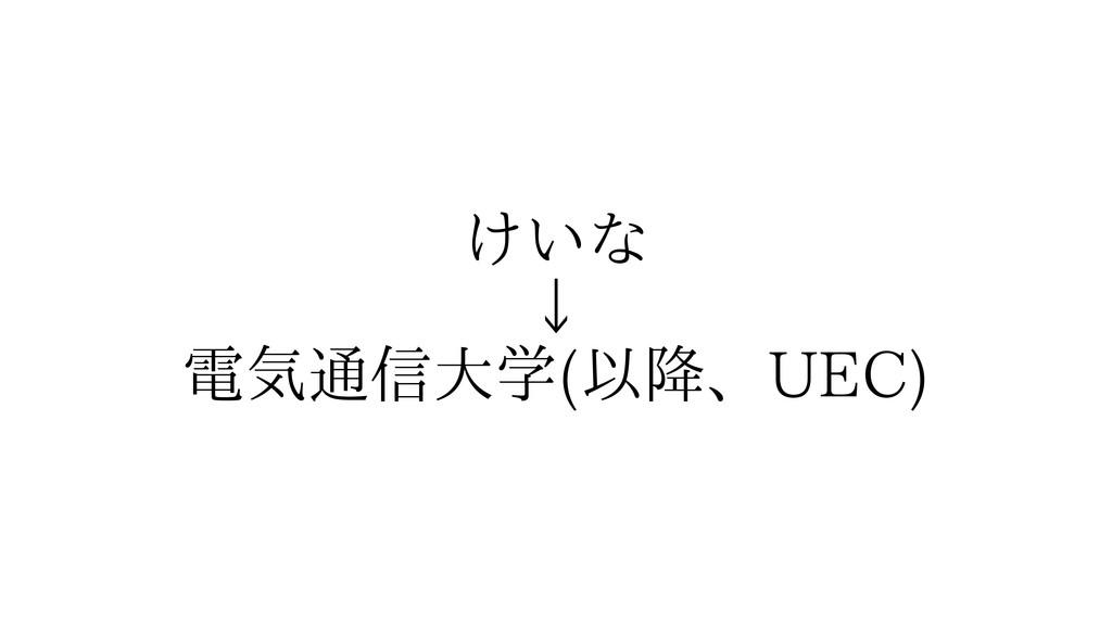 けいな ↓ 電気通信大学(以降、UEC)