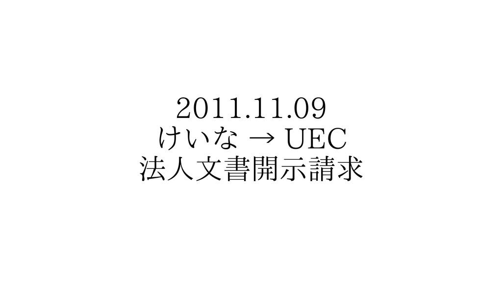 2011.11.09 けいな → UEC 法人文書開示請求