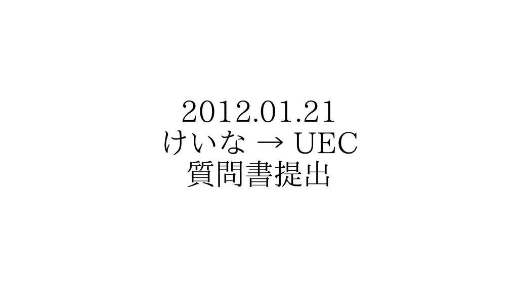 2012.01.21 けいな → UEC 質問書提出