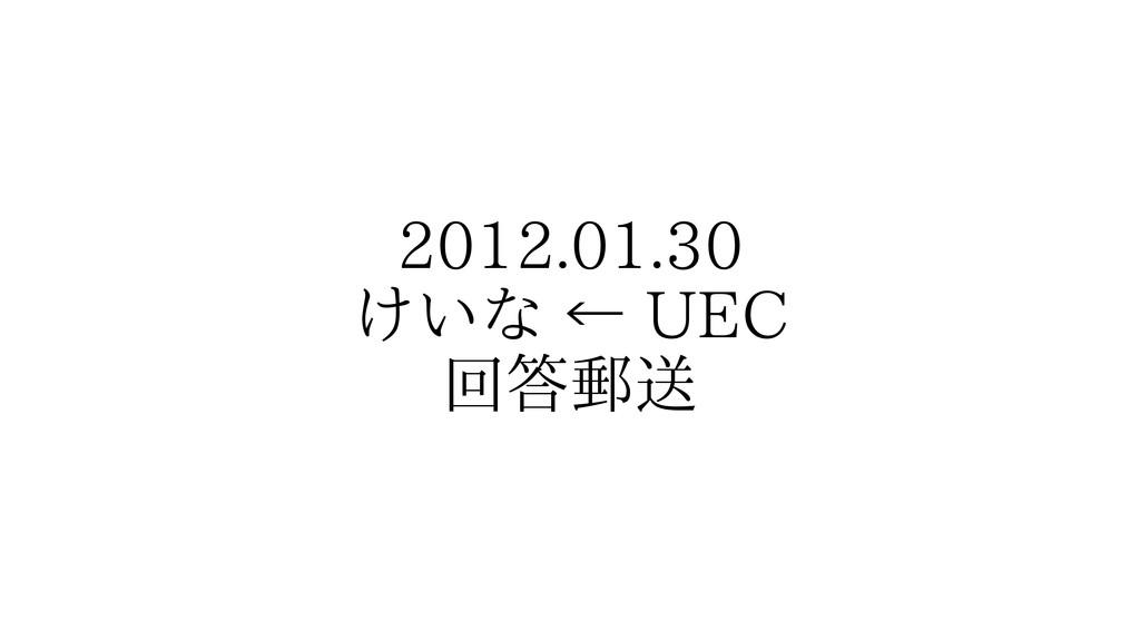 2012.01.30 けいな ← UEC 回答郵送