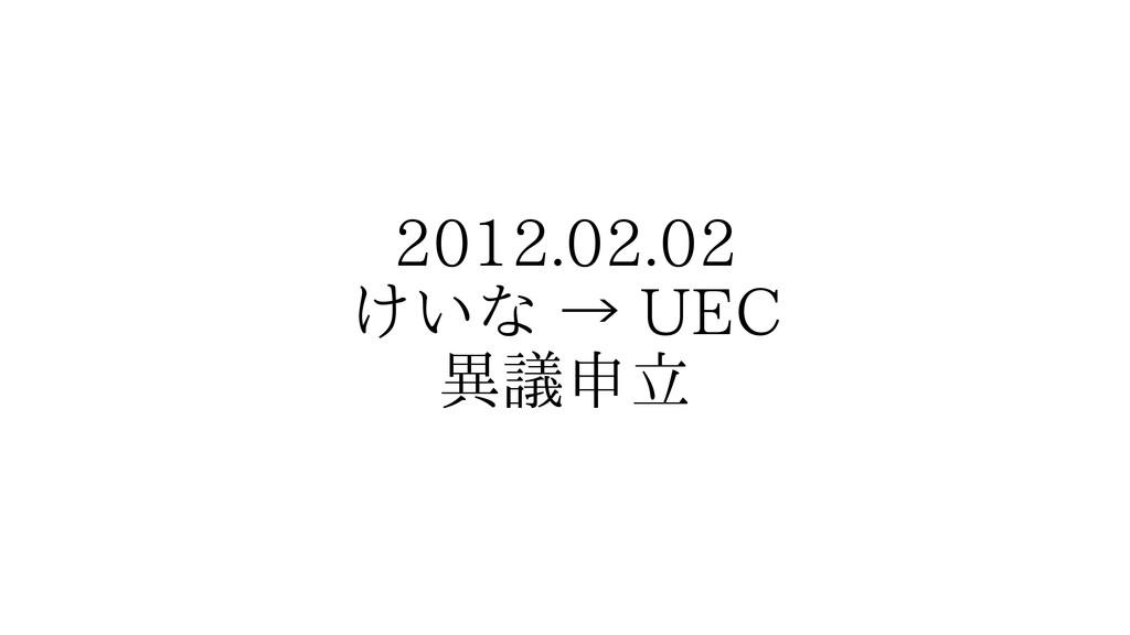 2012.02.02 けいな → UEC 異議申立