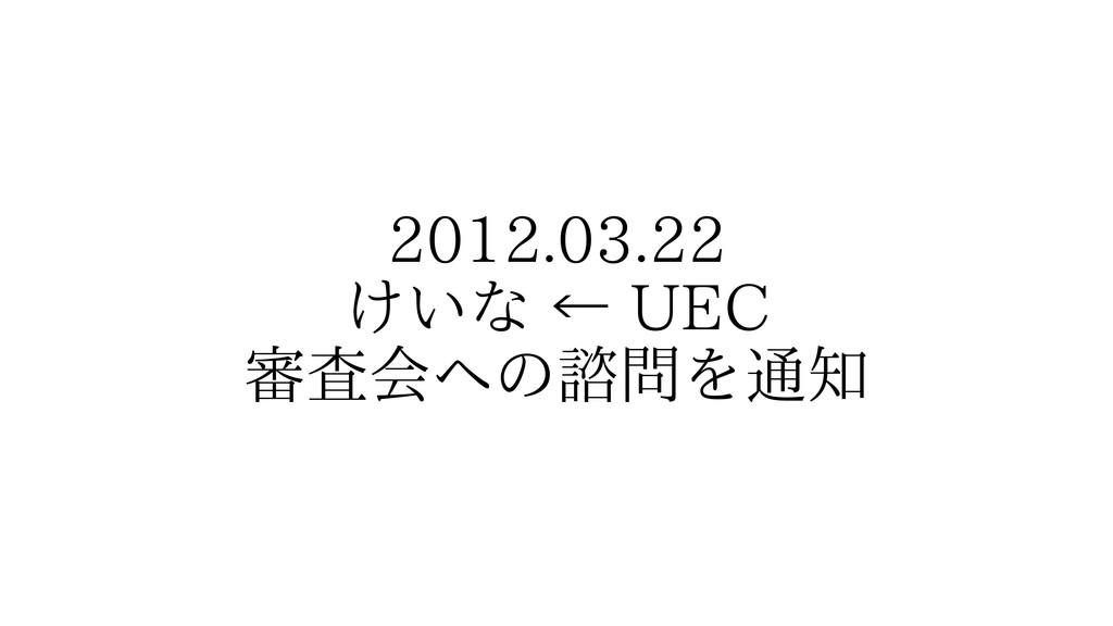 2012.03.22 けいな ← UEC 審査会への諮問を通知