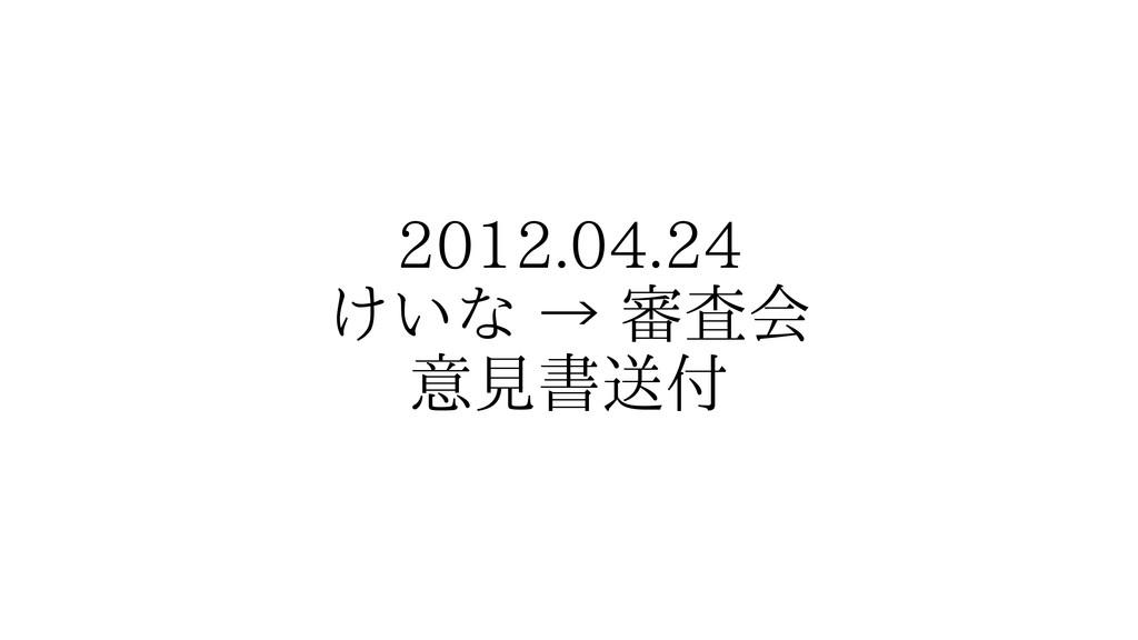 2012.04.24 けいな → 審査会 意見書送付