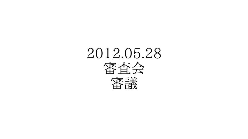 2012.05.28 審査会 審議