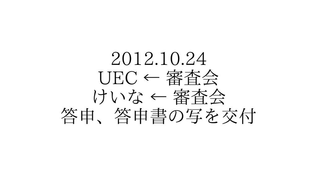 2012.10.24 UEC ← 審査会 けいな ← 審査会 答申、答申書の写を交付