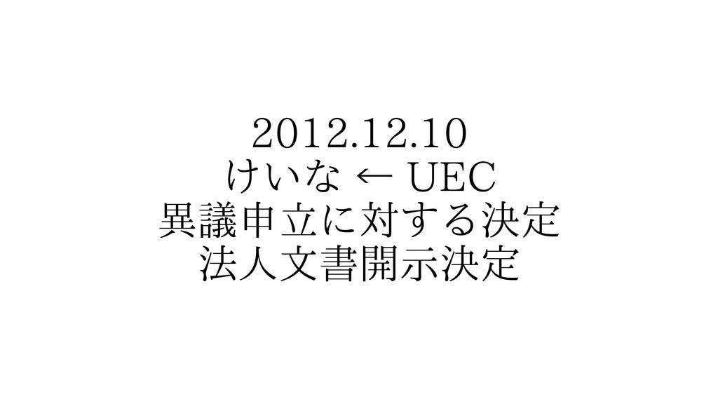 2012.12.10 けいな ← UEC 異議申立に対する決定 法人文書開示決定