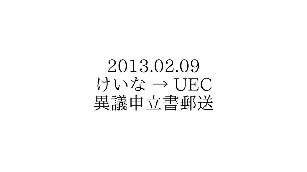 2013.02.09 けいな → UEC 異議申立書郵送