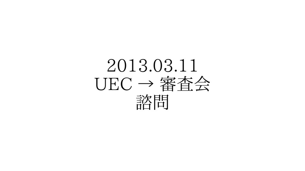2013.03.11 UEC → 審査会 諮問