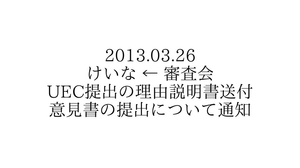 2013.03.26 けいな ← 審査会 UEC提出の理由説明書送付 意見書の提出について通知