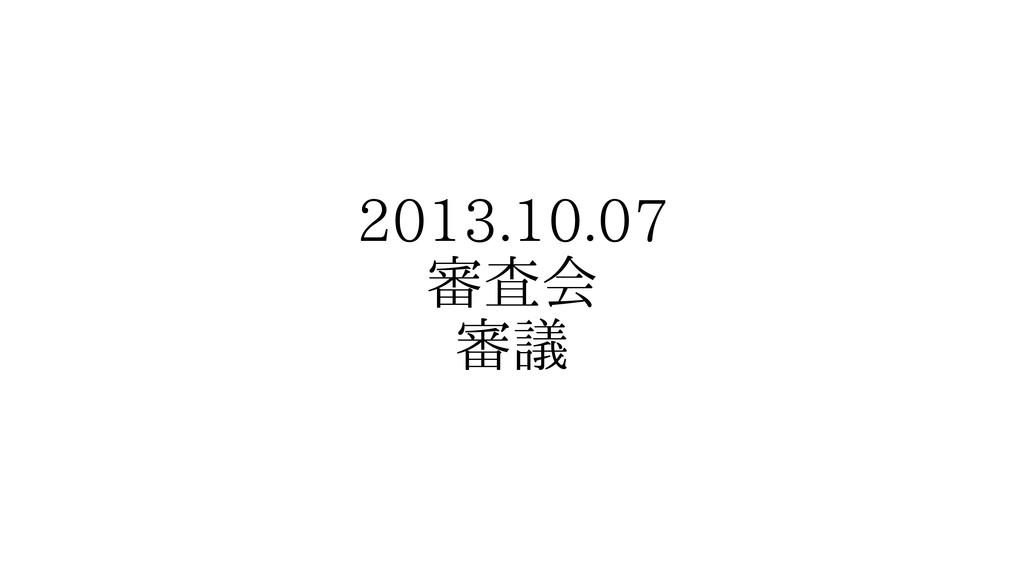 2013.10.07 審査会 審議