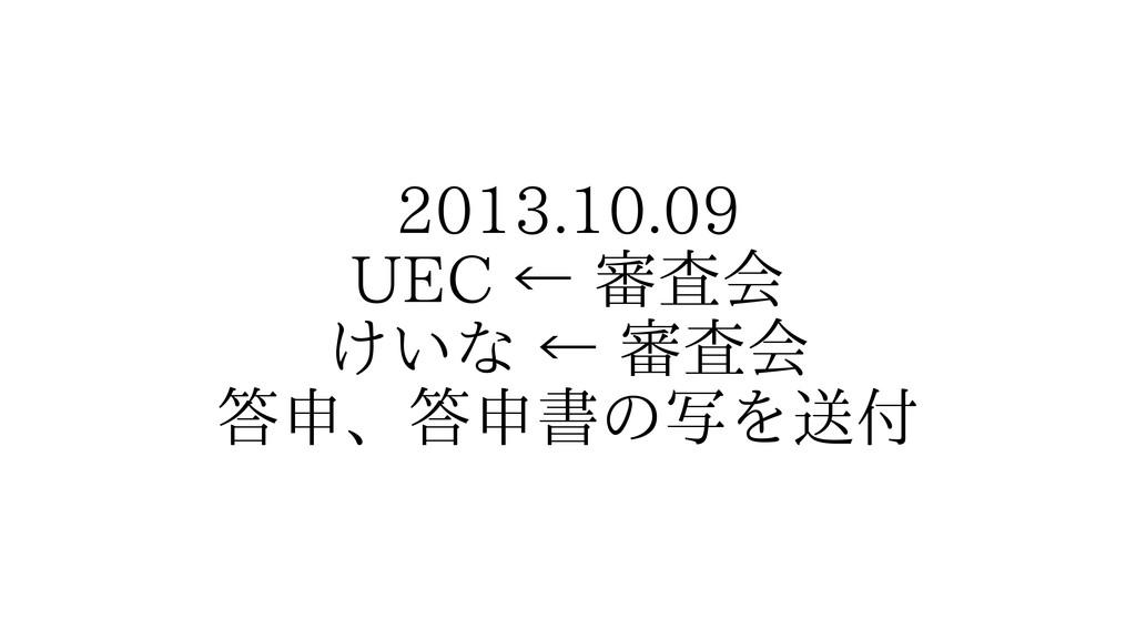 2013.10.09 UEC ← 審査会 けいな ← 審査会 答申、答申書の写を送付