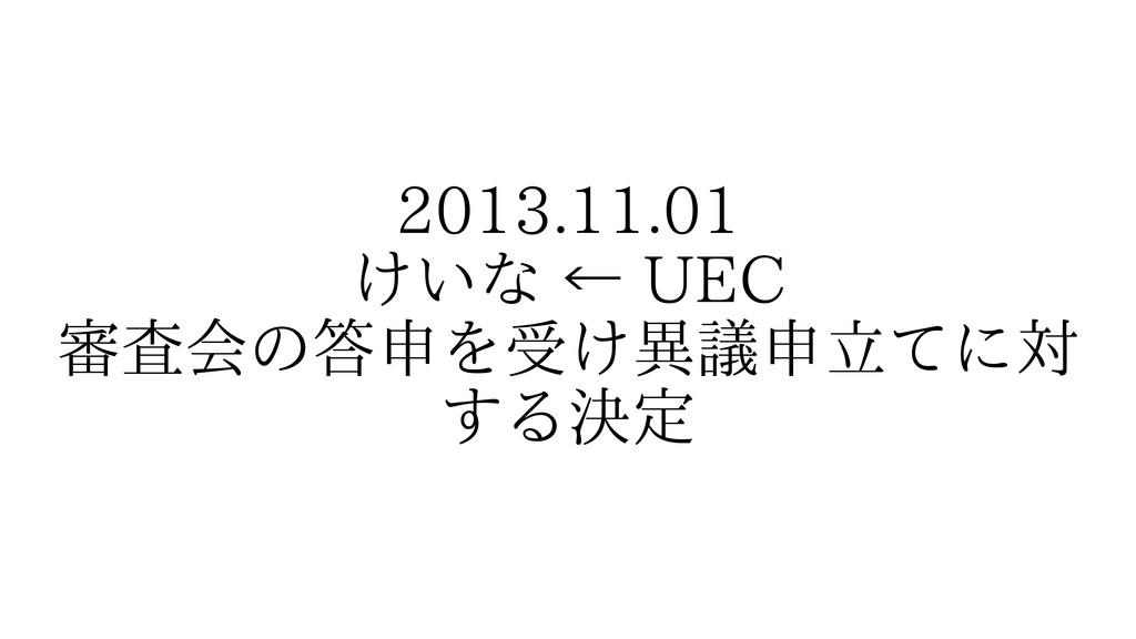 2013.11.01 けいな ← UEC 審査会の答申を受け異議申立てに対 する決定