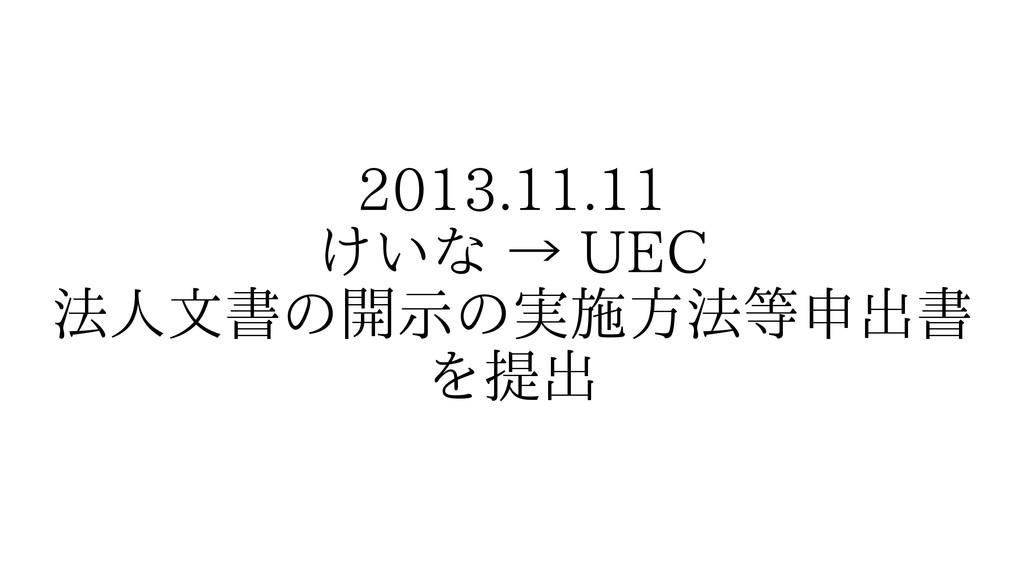 2013.11.11 けいな → UEC 法人文書の開示の実施方法等申出書 を提出
