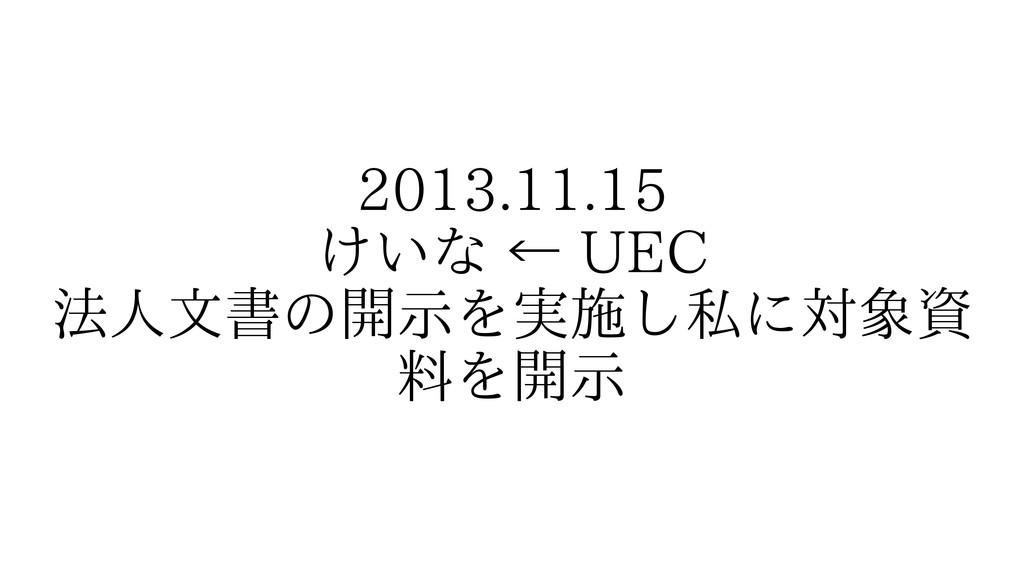 2013.11.15 けいな ← UEC 法人文書の開示を実施し私に対象資 料を開示