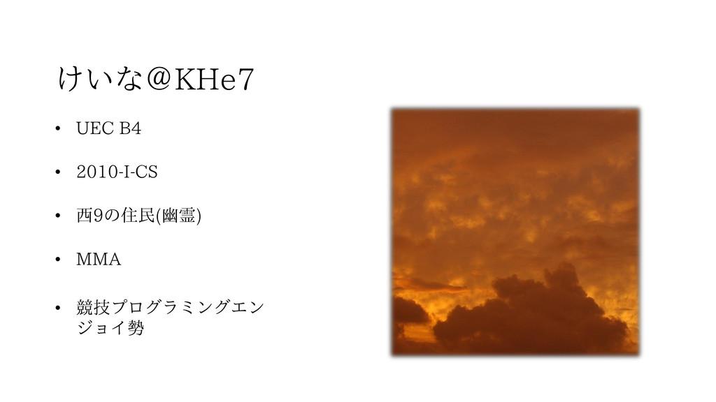 けいな@KHe7 • UEC B4 • 2010-I-CS • 西9の住民(幽霊) • MMA...