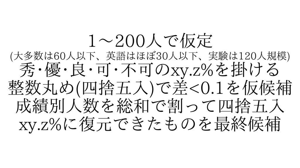 1~200人で仮定 (大多数は60人以下、英語はほぼ30人以下、実験は120人規模) 秀・優・...