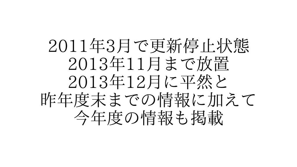 2011年3月で更新停止状態 2013年11月まで放置 2013年12月に平然と 昨年度末まで...