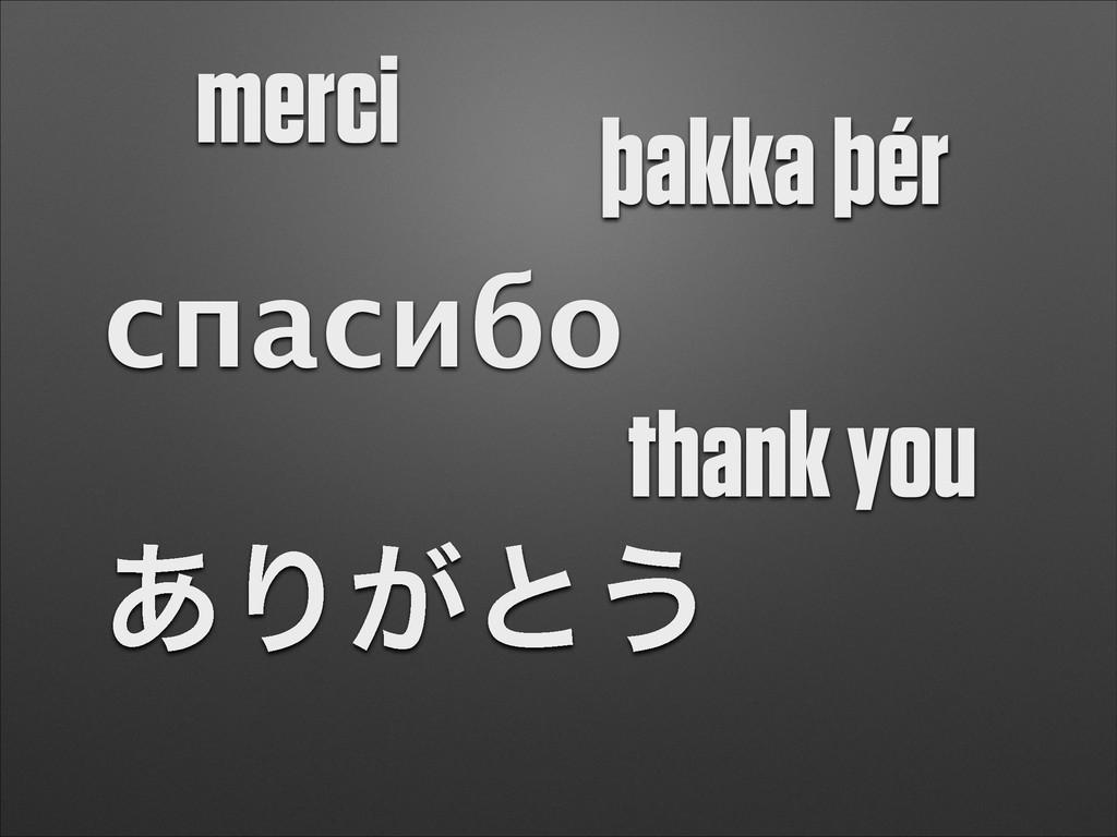 спасибо thank you merci þakka þér ͋Γ͕ͱ͏